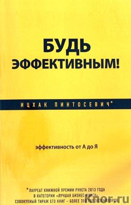 """Ицхак Пинтосевич """"Будь эффективным! Эффективность от А до Я"""" Серия """"Психология. Система +"""""""