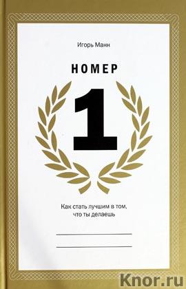 """Игорь Манн """"Номер 1. Как стать лучшим в том, что ты делаешь"""""""