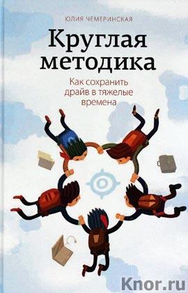"""Юлия Чемеринская """"Круглая методика. Как сохранить драйв в тяжелые времена"""""""