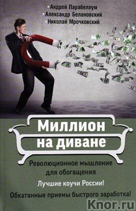 """Андрей Парабеллум и др. """"Миллион на диване"""" Серия """"Деньги под ногами"""""""