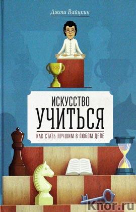 """Джош Вайцкин """"Искусство учиться. Как стать лучшим в любом деле"""""""