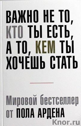 """Пол Арден """"Важно не то, кто ты есть, а то, кем ты хочешь стать"""""""