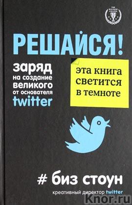 """Биз Стоун """"Решайся! Заряд на создание великого от основателя Twitter"""" Серия """"Top Business Awards"""""""