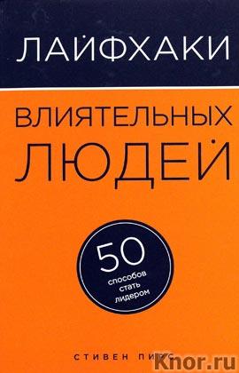 """Стивен Пирс """"Лайфхаки влиятельных людей. 50 способов стать лидером"""" Серия """"Психология. Лайфхаки"""""""