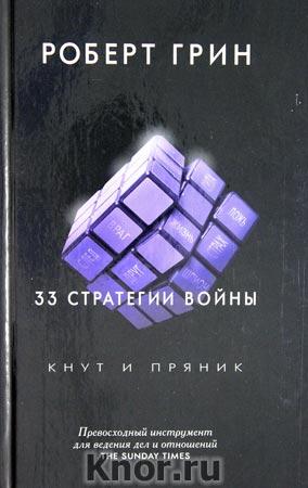 """Роберт Грин """"33 стратегии войны"""" Серия """"Кнут и пряник"""""""