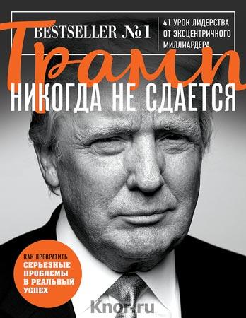 """Дональд Трамп """"Трамп никогда не сдается"""" Серия """"Психологический бестселлер"""""""