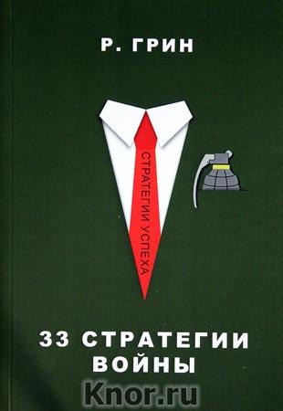 """Роберт Грин """"33 стратегии войны"""" Серия """"Стратегия успеха"""""""