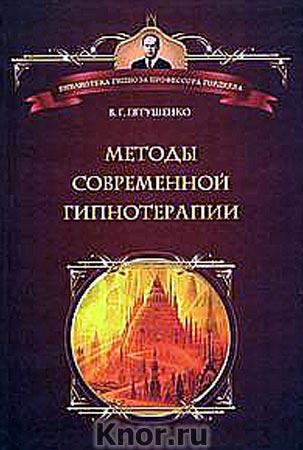 """В.Г. Евтушенко """"Методы современной гипнотерапии"""""""