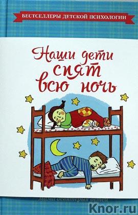 """Анна Вальгрен """"Наши дети спят всю ночь"""" Серия """"Бестселлеры детской психологии"""""""