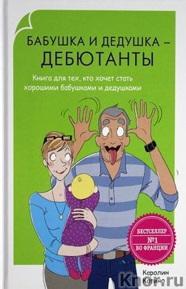 """Каролин Котино """"Родители-дебютанты. Бабушка и дедушка - дебютанты"""""""