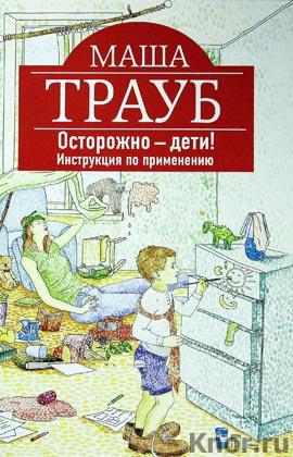 """Маша Трауб """"Осторожно - дети! Инструкция по применению"""" Pocket-book"""