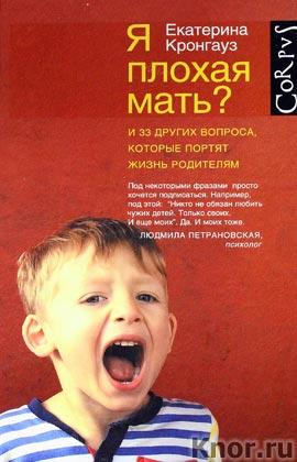 """Екатерина Кронгауз """"Я плохая мать? И 33 других вопроса, которые портят жизнь родителям"""" Серия """"Corpus"""""""