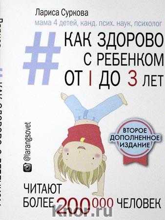 """Лариса Суркова """"Как здорово с ребенком от 1 до 3 лет"""" Серия """"Звезда инстаграма"""""""