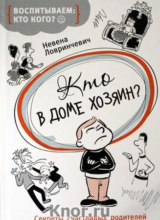 """Невена Ловринчевич """"Кто в доме хозяин?"""" Серия """"Воспитываем: кто кого?"""""""