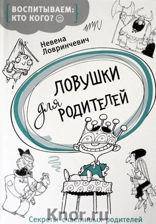 """Невена Ловринчевич """"Ловушки для родителей"""" Серия """"Воспитываем: кто кого?"""""""