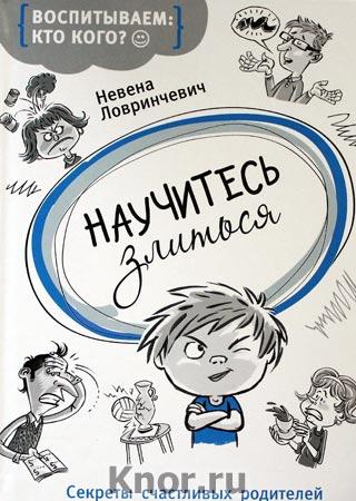"""Невена Ловринчевич """"Научитесь злиться"""" Серия """"Воспитываем: кто кого?"""""""