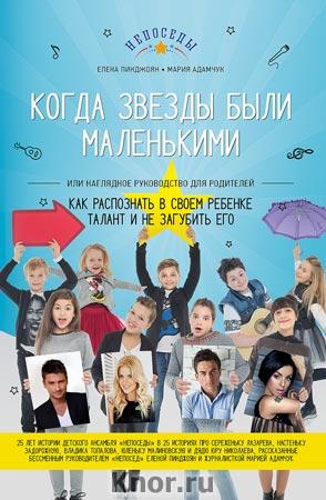 """Елена Пинджоян, Мария Адамчук """"Как распознать в своем ребенке талант и не загубить его"""""""