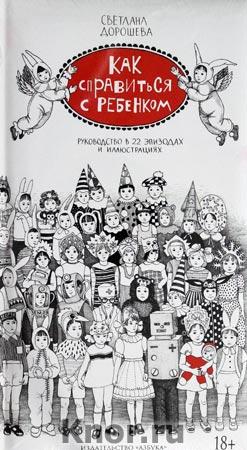 """Светлана Дорошева """"Как справиться с ребенком. Руководство в 22 эпизодах и иллюстрациях"""""""