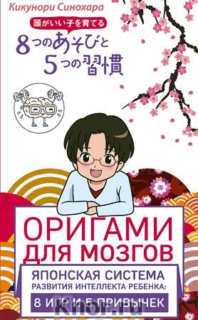 """Кикунори Синохара """"Оригами для мозгов. Японская система развития интеллекта ребенка: 8 игр и 5 привычек"""" Серия """"Японские родители"""""""