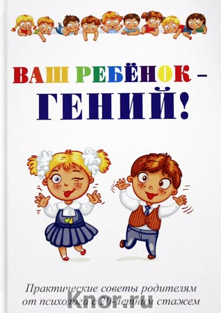 "Павел Эрзяйкин ""Ваш ребенок - гений!"""