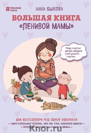 """Анна Быкова """"Большая книга """"ленивой мамы"""" Серия """"Ленивая мама"""""""