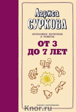 "Лариса Суркова ""От 3 до 7 лет: интенсивное воспитание и развитие"" Серия ""Библиотека инстаграма. Воспитание"""