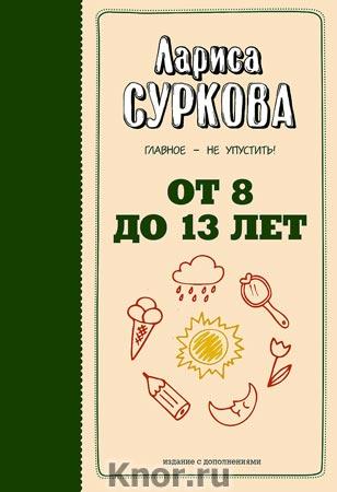 """Лариса Суркова """"От 8 до 13 лет: главное - не упустить!"""" Серия """"Библиотека инстаграма. Воспитание"""""""