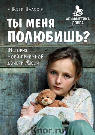 """Кэти Гласс """"Ты меня полюбишь? История моей приемной дочери Люси"""" Серия """"Психология. Воспитание с любовью и пониманием"""""""
