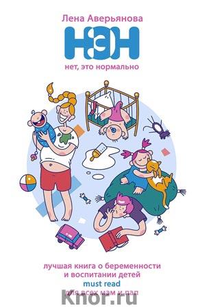 """Елена Аверьянова """"Нет, это нормально"""" Серия """"ЯЖЕМАТЬ: книги для родителей"""""""