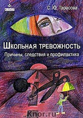 """Софья Тарасова """"Школьная тревожность. Причины, следствия и профилактика"""" Серия """"Психологическая работа с детьми"""""""