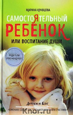 """Марина Кравцова """"Самостоятельный ребенок, или воспитание души"""""""