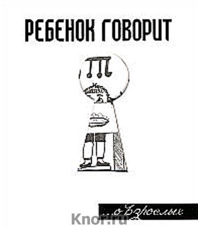 """Герман Токарев """"Ребенок говорит... о взрослых"""""""