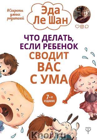 """Эда Ле Шан """"Что делать, если ребенок сводит вас с ума"""" Серия """"Секреты умных родителей"""""""
