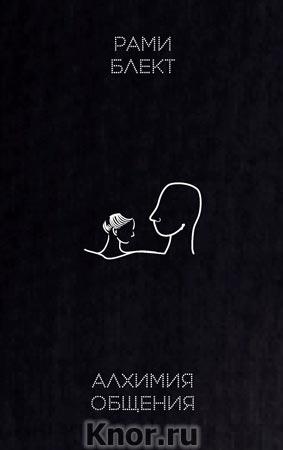 """Рами Блект """"Алхимия общения"""" Серия """"Психология и мудрость Рами Блекта"""""""