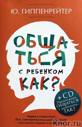 """Юлия Гиппенрейтер """"Общаться с ребенком. Как?"""" + CD-диск"""