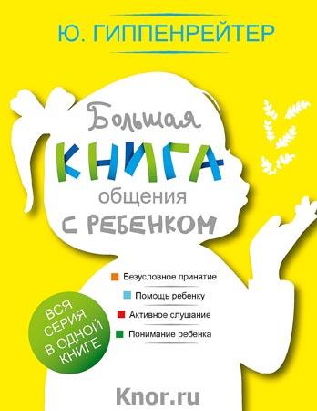 """Юлия Гиппенрейтер """"Большая книга общения с ребенком"""""""