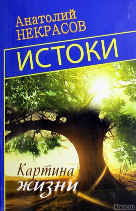 "Анатолий Некрасов ""Истоки. Картина жизни"" Pocket-book"
