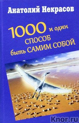 """Анатолий Некрасов """"1000 и один способ быть самим собой"""" Pocket-book"""