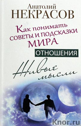 """Анатолий Некрасов """"Живые мысли. Отношения. Как понимать советы и подсказки мира"""" Pocket-book"""