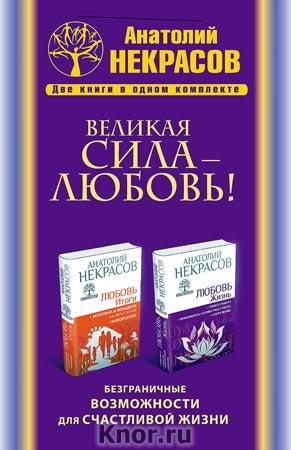 """Анатолий Некрасов """"Великая сила - Любовь! Безграничные возможности для счастливой жизни"""""""