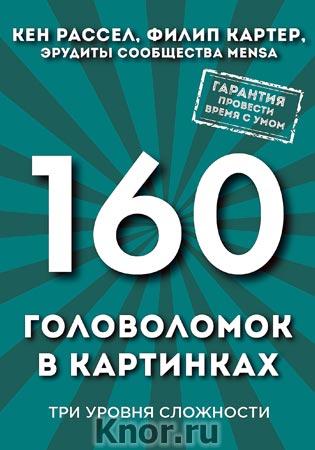 """Кен Рассел, Филип Картер """"160 головоломок в картинках. Три уровня сложности"""" Серия """"Психология. Мозговой штурм"""" Pocket-book"""
