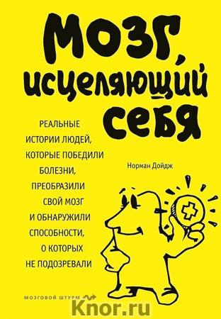"""Норман Дойдж """"Мозг, исцеляющий себя. Реальные истории людей, которые победили болезни, преобразили свой мозг и обнаружили способности, о которых не подозревали"""" Серия """"Психология. Мозговой штурм"""""""