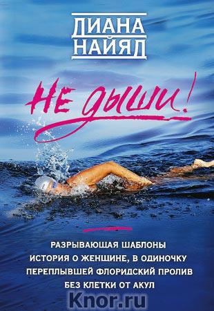 """Диана Найяд """"Не дыши!"""" Серия """"Travel Story. На грани возможного"""""""
