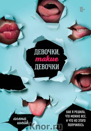"""Алена Шейк """"Девочки, такие девочки. Как я решила, что можно все, и что из этого получилось"""" Серия """"Travel Story. Книги для отдыха"""""""