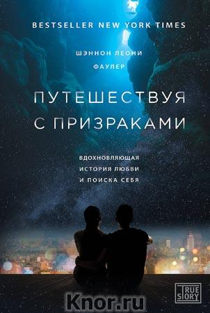 """Шэннон Леони Фаулер """"Путешествуя с призраками"""" Серия """"Проект TRUESTORY. Книги, которые вдохновляют"""""""