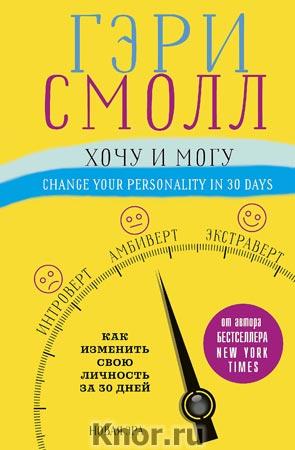 """Гэри Смолл """"Хочу и могу. Как изменить свою личность за 30 дней"""" Серия """"Новая Эра"""""""