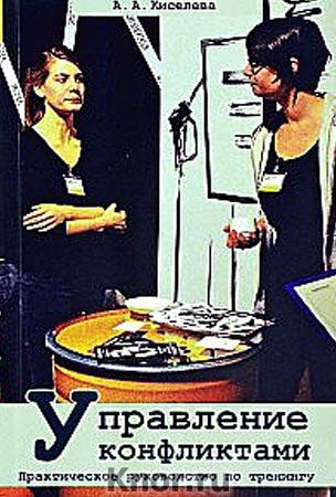 """Анна Киселева """"Управление конфликтами"""" Серия """"Психология. Организация. Персонал"""""""