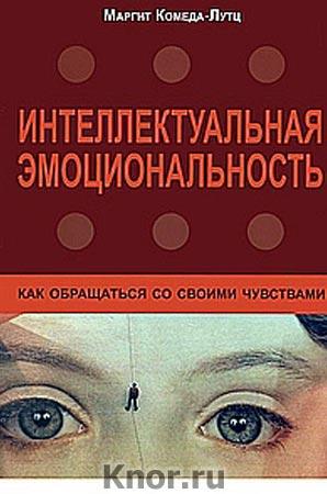 """Маргит Комеда-Лутц """"Интеллектуальная эмоциональность. Как обращаться со своими чувствами"""""""