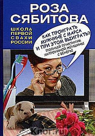 """Роза Сябитова """"Как проиграть мужчине с Марса и при этом выиграть?"""" Серия """"Давай поженимся!"""""""