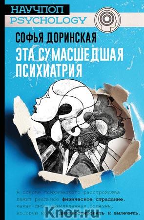 """Софья Доринская """"Эта сумасшедшая психиатрия"""" Серия """"Научпоп psychology"""""""